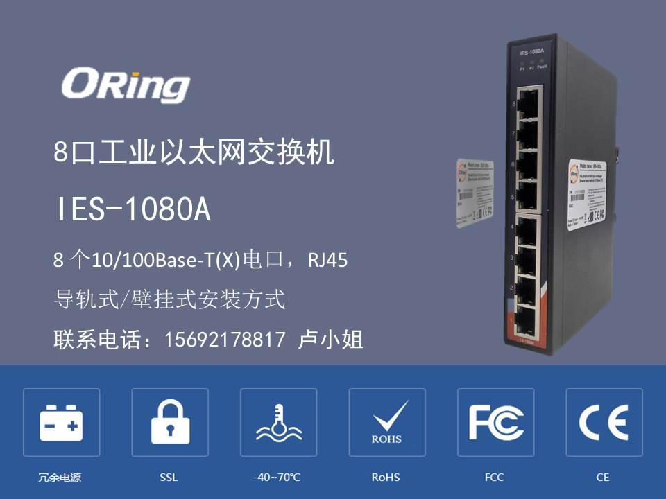 出口数传电台 上海鋆锦体系完善的ORing IES-1080A工业交换机服务