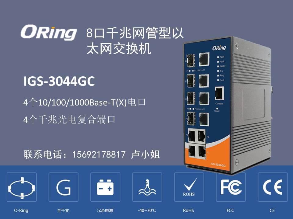 上海实惠的ORing IGS-3044GC——千兆交换机IGS-3044GC
