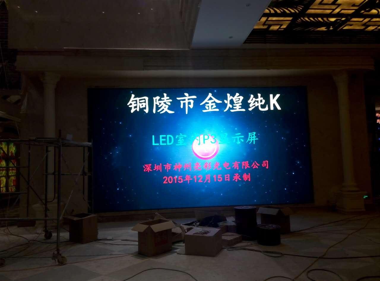 室内P3LED电子屏 深圳P3LED显示屏现货供应