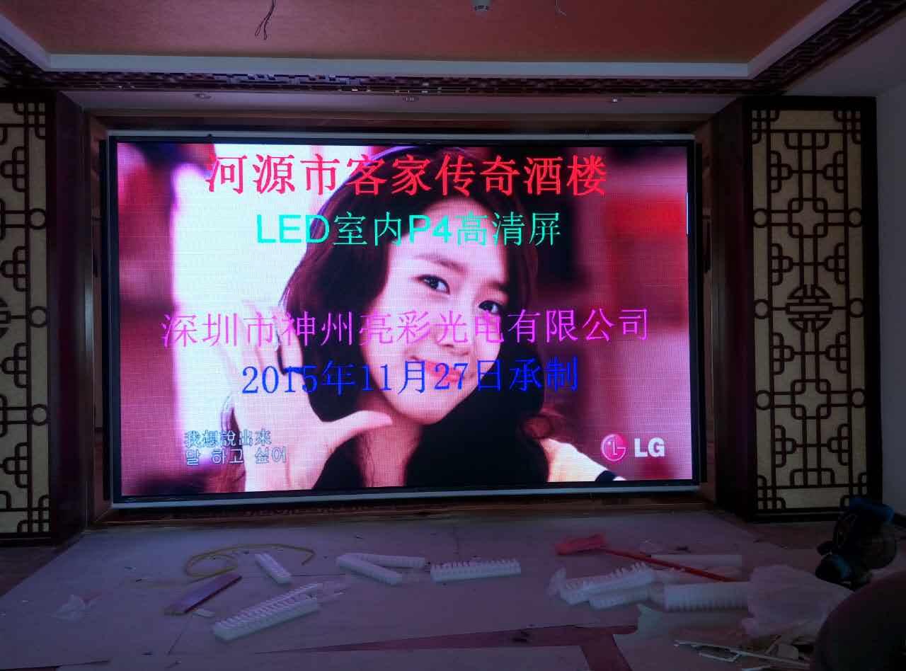 重庆P4LED显示屏,广东P4LED显示屏知名厂家