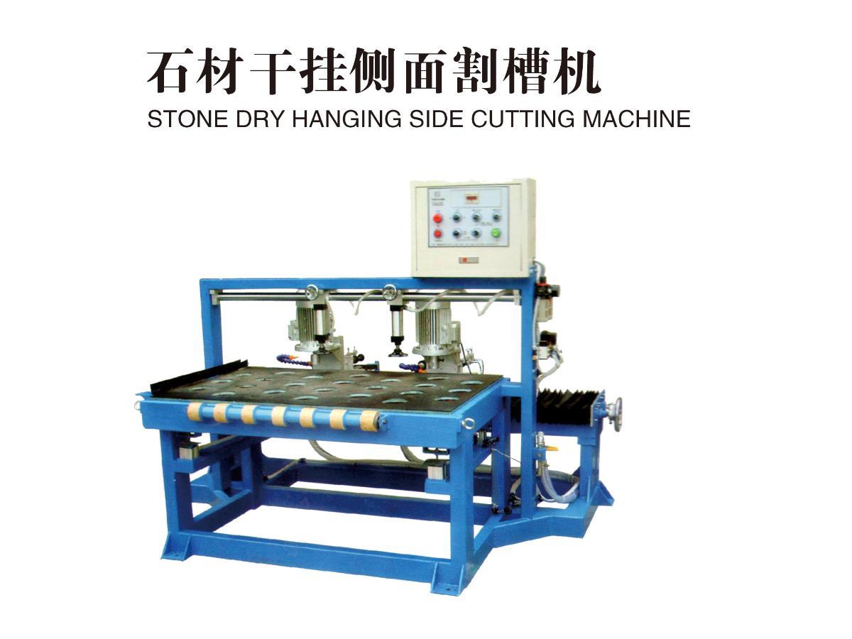 泉州哪里有供应高性价石材干挂侧面割槽机_福建石材干挂侧面割槽机