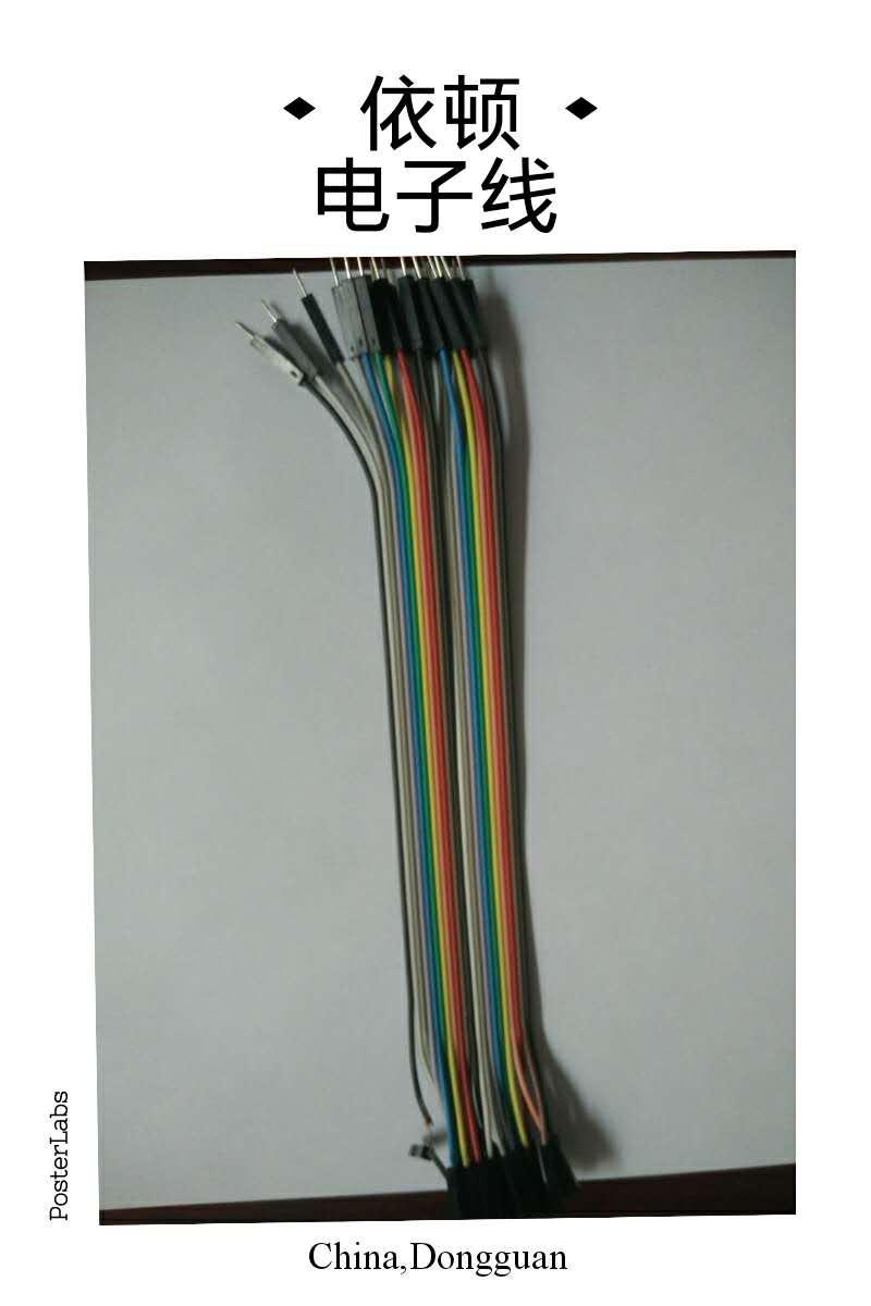 电子线就选依顿电子——茂名电子线
