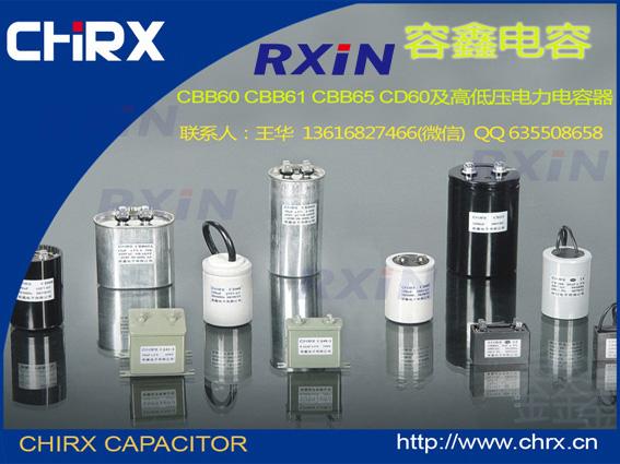 优惠的电容_温州好的RXIN品牌运转电容厂家推荐