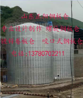 钢板库厂家,最知名的螺旋钢板仓是由山东聊城正阳钢板仓提供