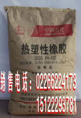 优良热塑性橡胶岳化SBES502YH502上哪买 批发热塑性橡胶
