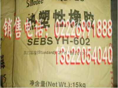 品质好的热塑性橡胶岳化SEBSYH602上哪买-岳化SEBSYH602哪家有