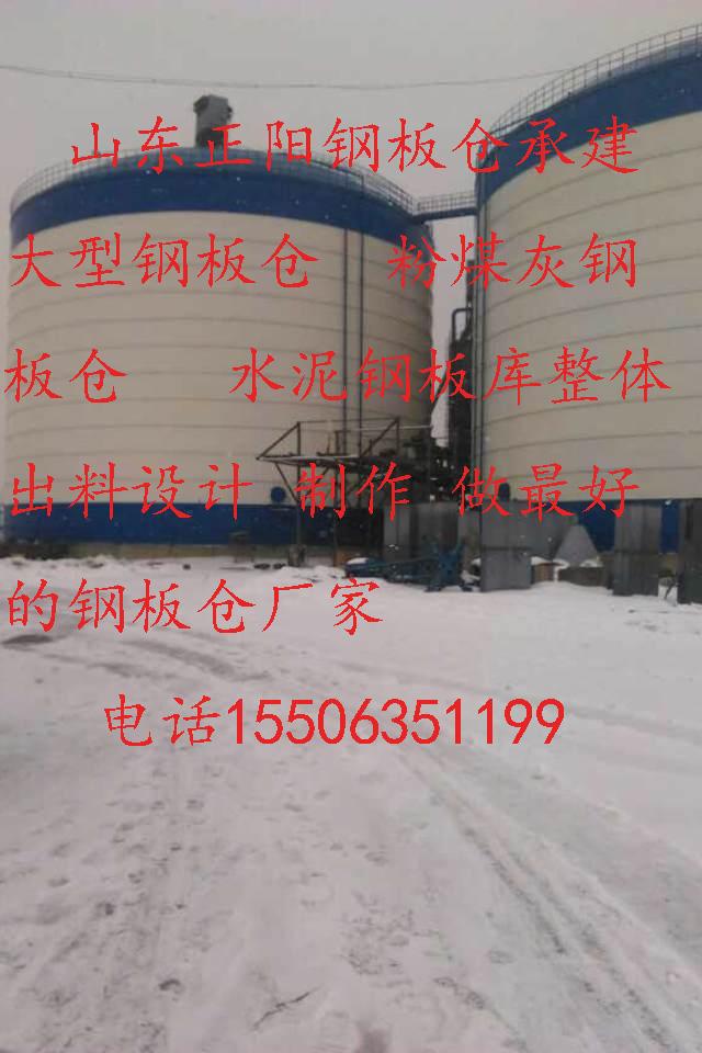 卓越的钢板库厂家就是山东聊城正阳钢板仓_青海水泥钢板库