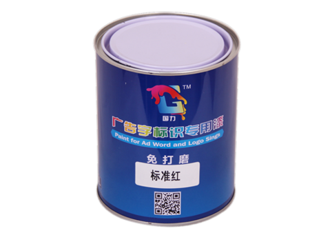国力油漆哪家好-王氏涂料工程口碑好的油漆供应