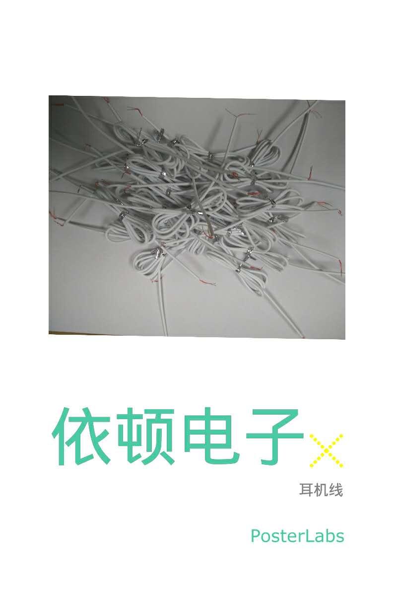 安庆耳机线生产厂家-东莞区域有品质的耳机线