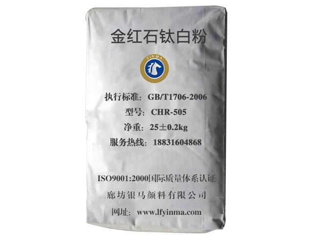 鈦白粉批發價格-銀馬顏料口碑好的納米鈦白粉銷售商