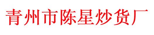 青州市陈星炒货厂
