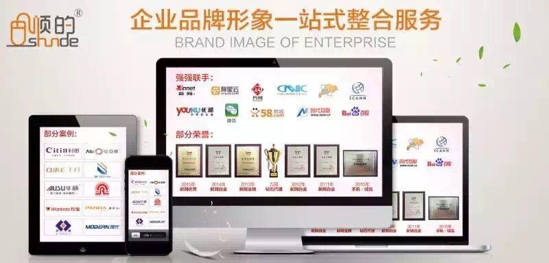 顺德网页设计 广东哪家网站建设公司服务有保障