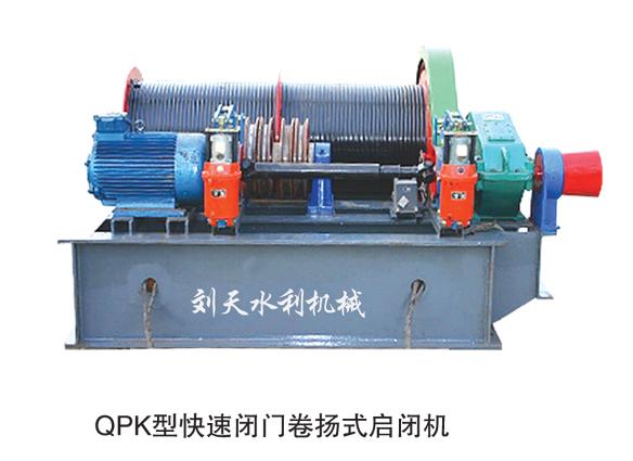 固定快速卷扬启闭机厂家|想买QPK型快速闭门卷扬式启闭机上刘天水利机械