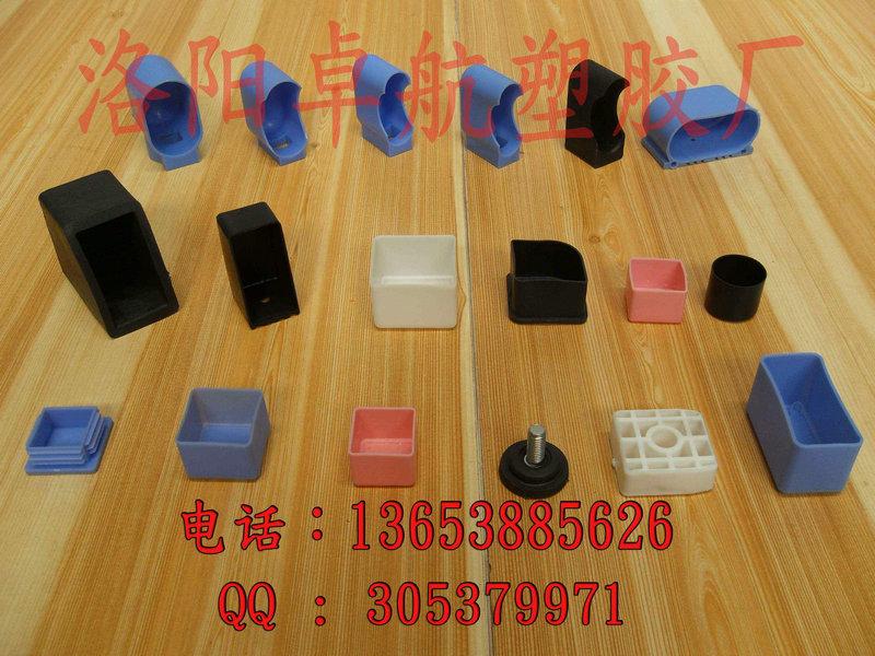 洛阳卓航供应优良塑料脚套|塑料脚套铁床蚊帐套塑料弯头-洛阳卓航塑胶厂价位