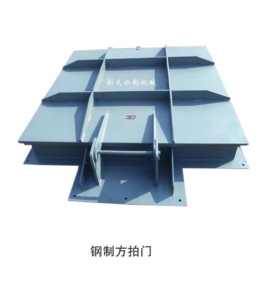 供应河北钢制方拍门质量保证――专业供应拍门