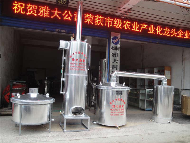 雅大科技供应酿酒设备 加盟酿酒设备