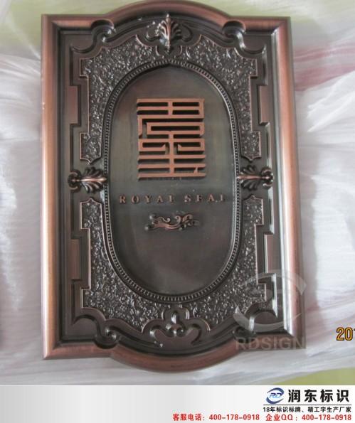 仿古铜牌制作就找润东标识-苏州仿古牌