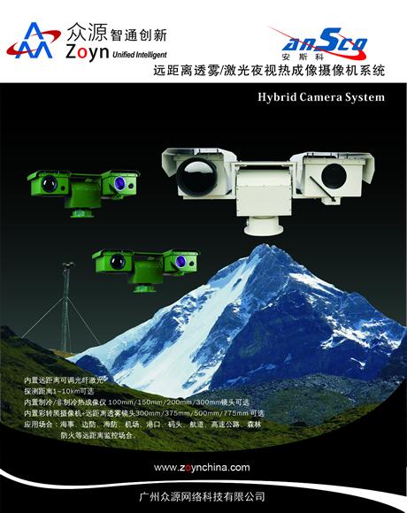 宁夏ANSCO/安斯科超远距离高清热成像摄像机|广东ANSCO/安斯科超远距离高清摄像机供应