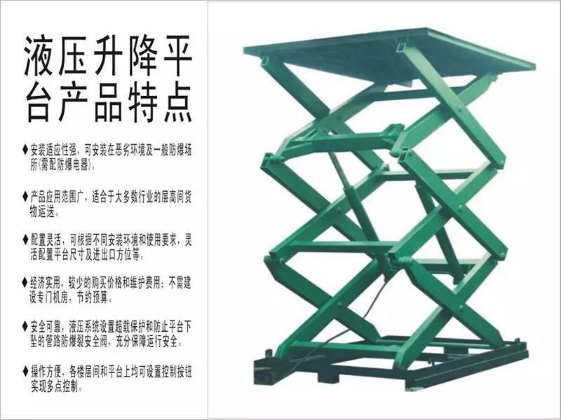 供应广东质量好的剪叉式升降平台_新颖的剪叉式升降平台