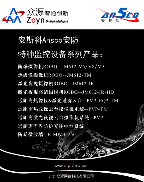 广州区域有品质的ANSCO安斯科TM FEU固定热成像 代理ANSCO安斯科TM-FEU固定热成像