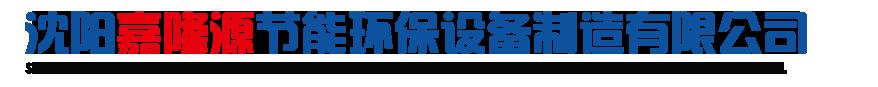 沈阳嘉隆源节能环保设备制造ag国际厅ag8|优惠