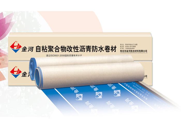 自粘橡胶改性沥青防水卷材-金河-塑性体改性沥青防水卷材价格