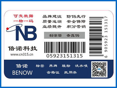 新款防伪标签产品信息  -产品追溯系统