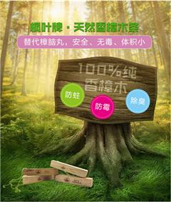 哪里有卖做工优良的天然香樟木条-防蛀天然香樟木条