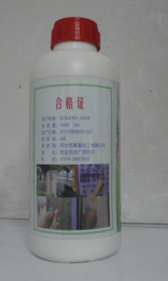 河北哪里买优质漆胶墨清洗剂 北京油污去除