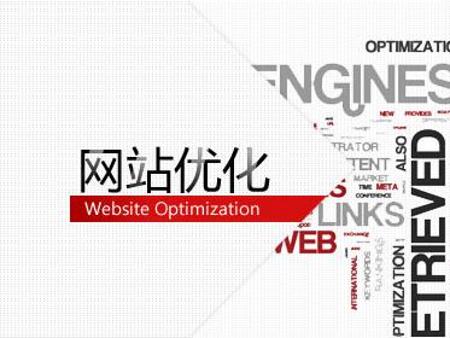 網站優化效果|鄭州有實力的SEO公司