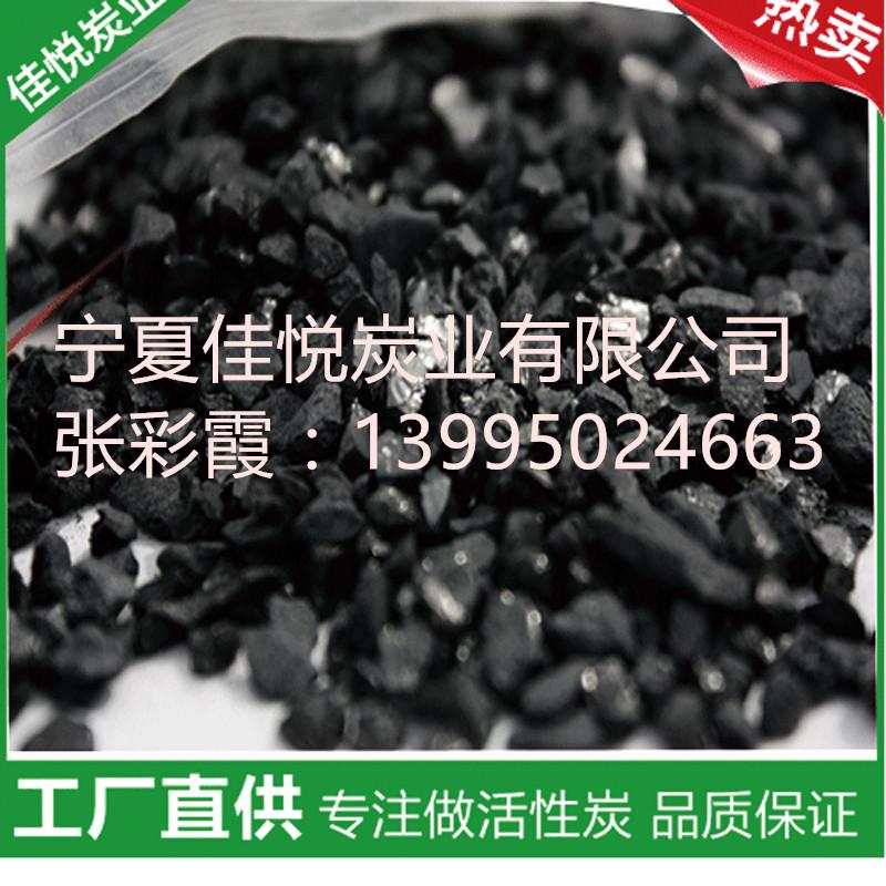 无烟煤滤料信息-佳悦炭业提供石嘴山地区销量好的无烟煤滤料