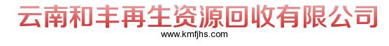 云南和丰再生资源回收有限公司