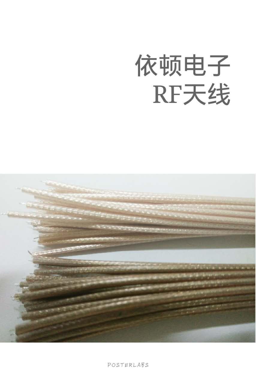 惠州RF天线-大量供应专业的RF天线