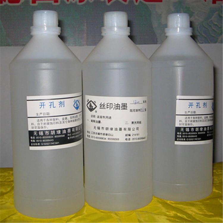 郑州区域具有口碑的锡山油墨溶剂开孔剂厂家 商丘开孔剂