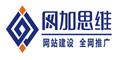 河北网加思维网络科技有限公司衡水商务部
