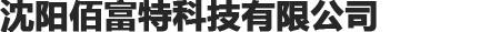 沈阳佰富特科技有限公司