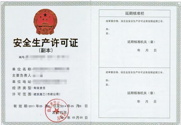 安全生产许可证办理费用多少——驻马店安全生产许可证办理