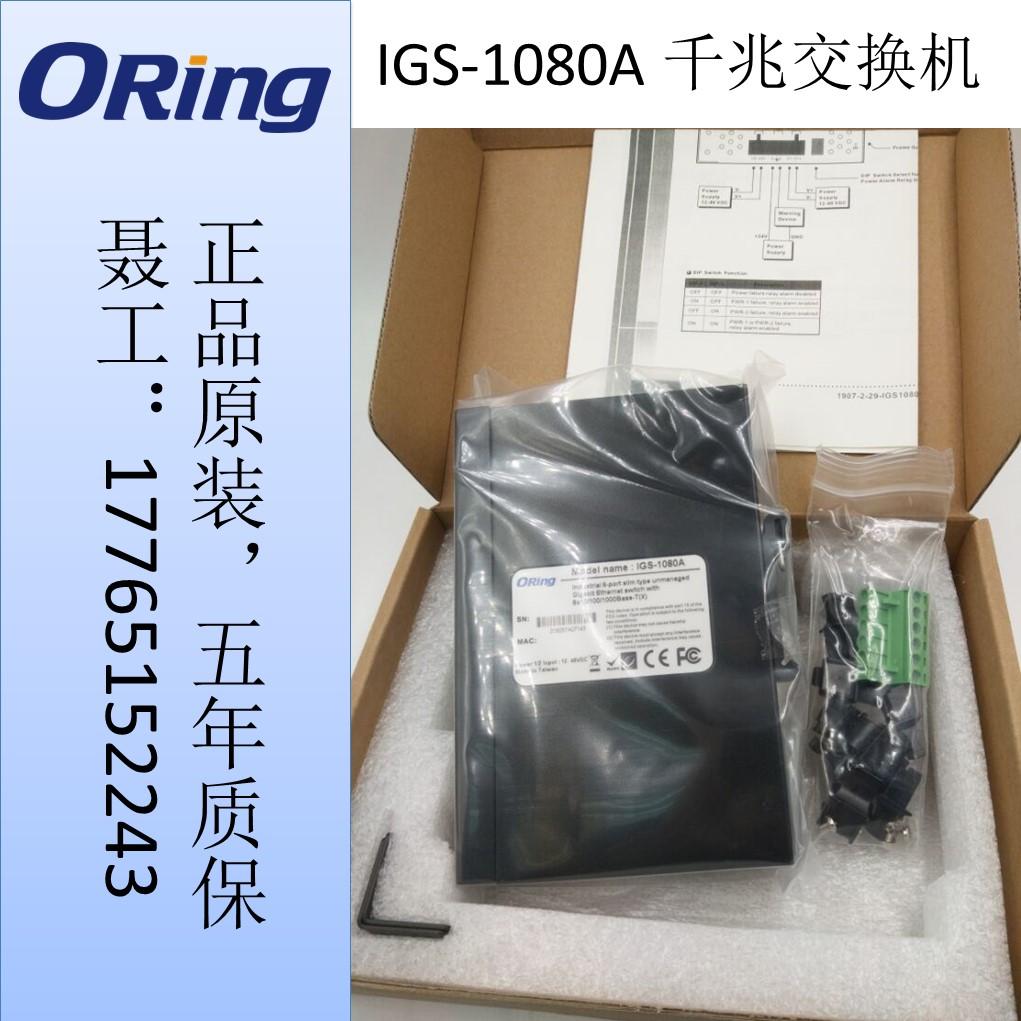 上海区域有品质的工业以太网千兆交换机_ORINGIGS-1080A正品原装
