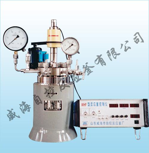 威海自控供应不锈钢反应釜,磁力密封反应釜,加氢反应釜