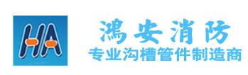 潍坊市鸿安消防科技金沙 开元棋牌_芜湖开元棋牌_开元棋牌谁能做