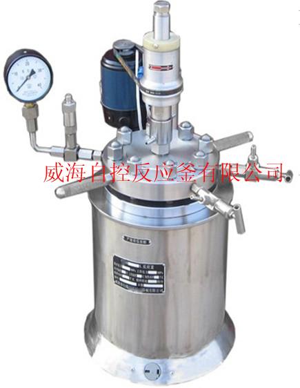 威海自控供应优质高压釜,中试加氢反应釜,实验反应釜