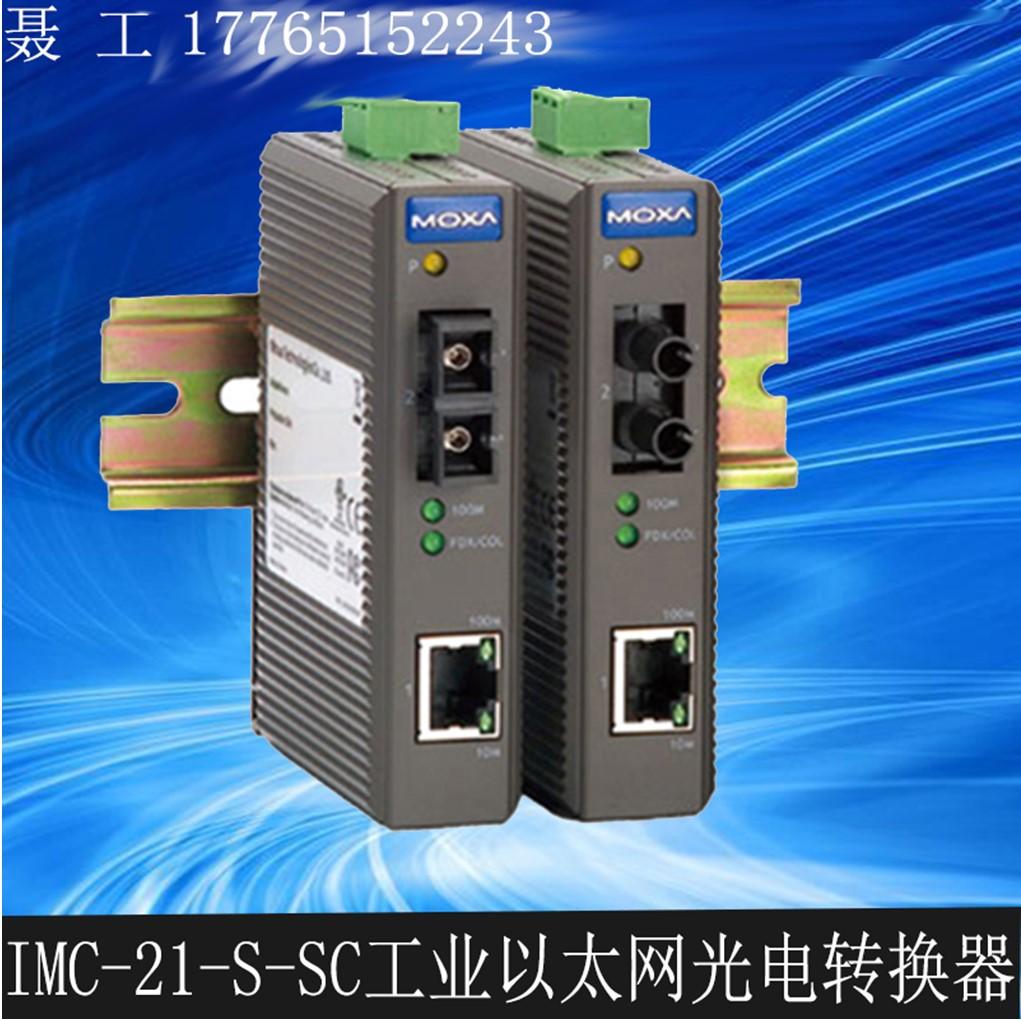 现货正品原装_要买专业的MOXAIMC-21-S-SC转换器就到上海鋆锦