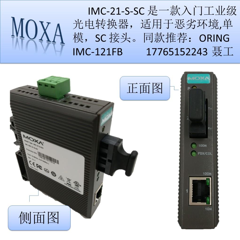 品質可靠的MOXAIMC-21-S-SC轉換器推薦-上海代理imc-21