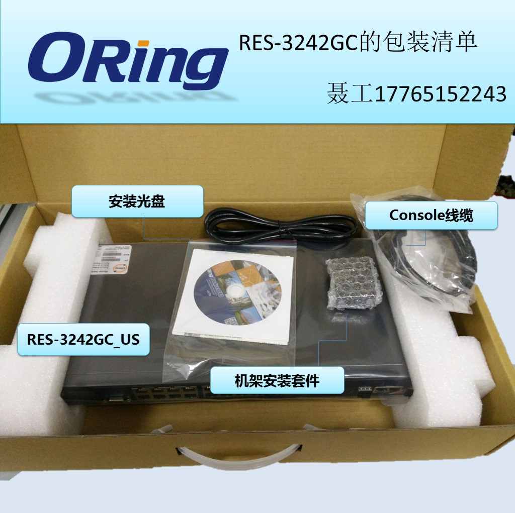 上海市哪里有供應質量好的ORING交換機RES-3242GC-江蘇26口網管交換機