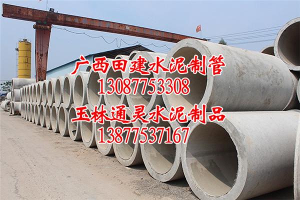 高品质水泥排水管批发 贵港水泥管