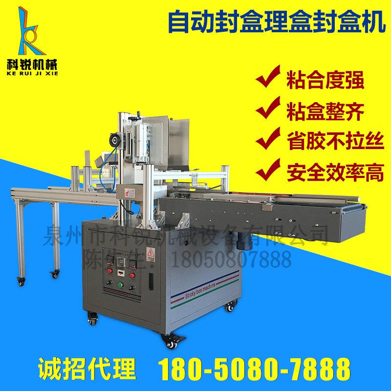 批發內蒙古輸送熱熔膠食品封盒機價格低廉-性能好的輸送熱熔膠食品封盒機推薦