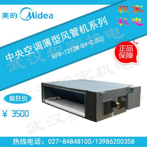 武汉积家机电_优质美的中央空调供应商|武昌美的空调