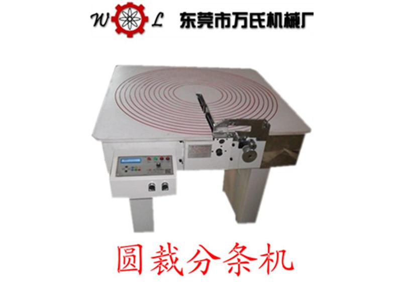 万氏机械——专业的东莞皮革分切机 提供商 西双版纳鞋带圆裁分条机