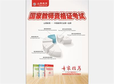 青州教师资格一条龙-专业的青州教师编培训就在山香教育