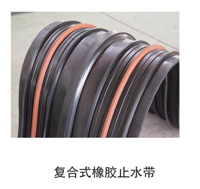 邢台优良的复合式橡胶止水带――背贴式橡胶止水带